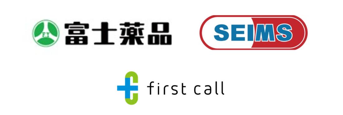 富士薬品 first callを導入