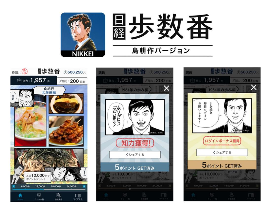 日本経済新聞社と共同展開する歩数記録アプリ 「日経歩数番」、「島耕作バージョン」にフルリニューアル