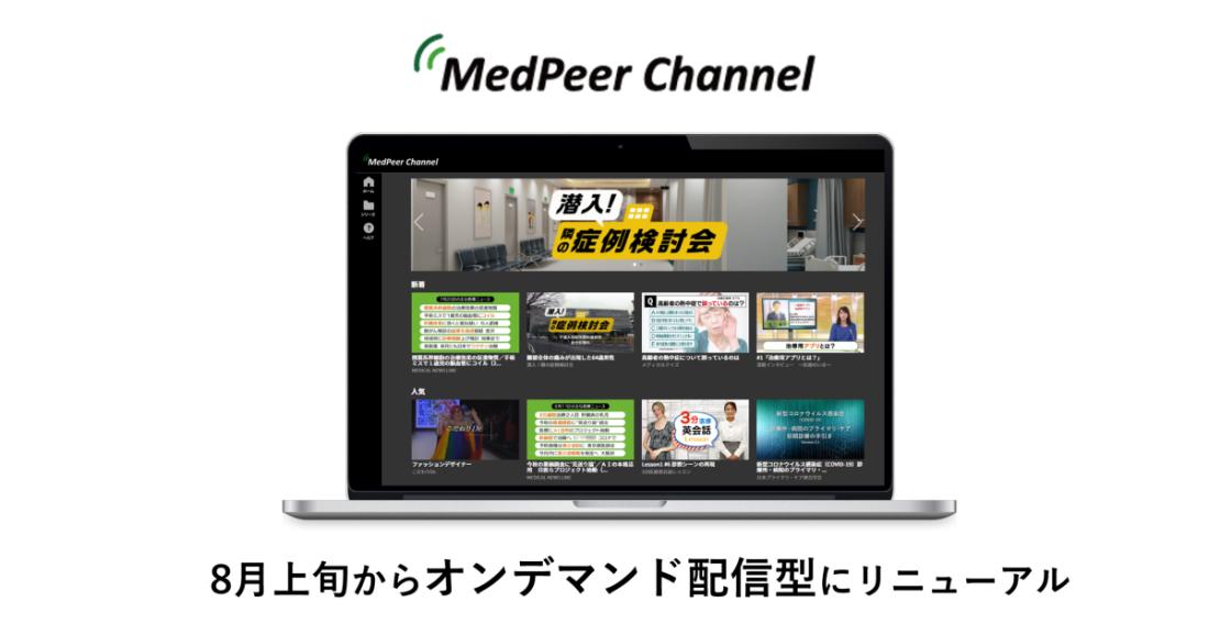 医師のためのインターネットテレビ「MedPeer Channel」、8月上旬からオンデマンド配信型にリニューアル