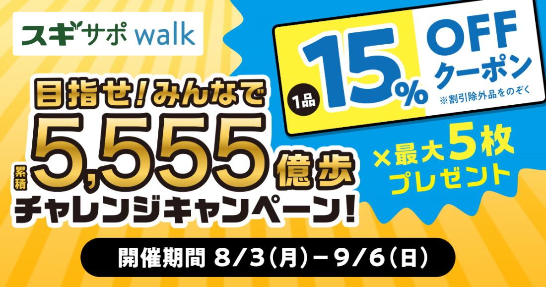 歩数記録アプリ「スギサポwalk」、8月より「目指せ!みんなで累積5,555億歩 チャレンジキャンペーン」を開催
