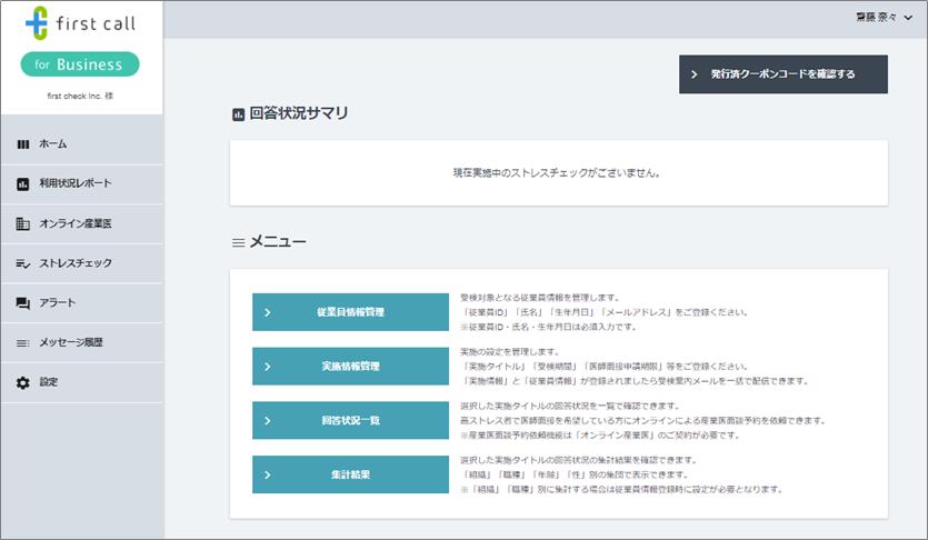 first callストレスチェック画面