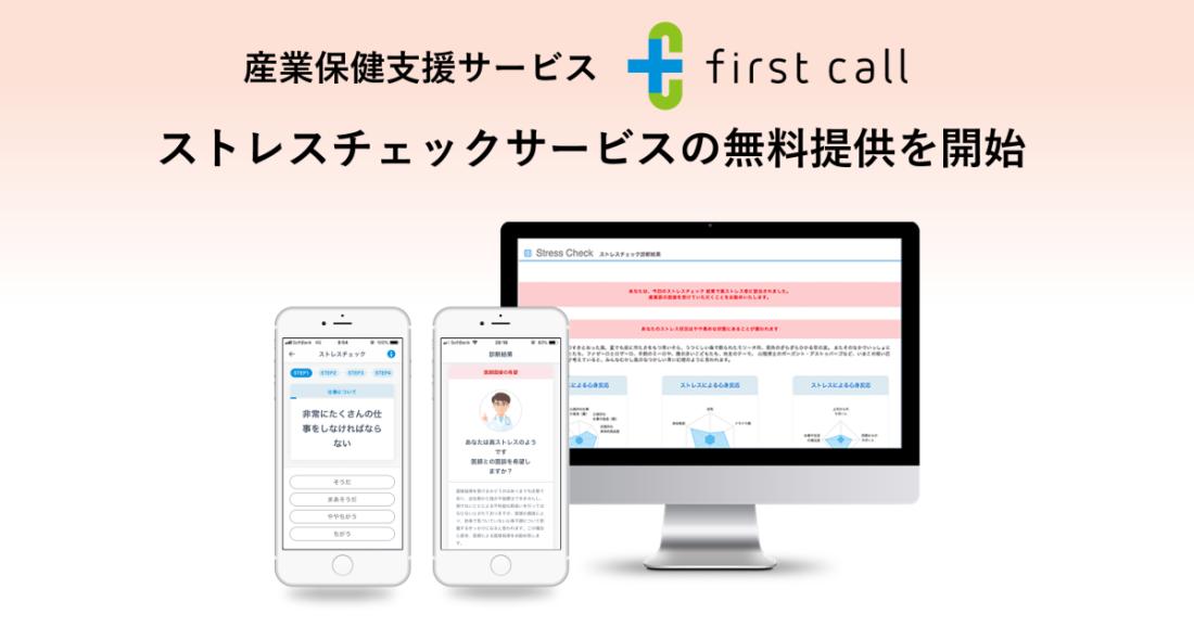 産業保健支援サービス「first call」、ストレスチェックサービスの無料提供を開始