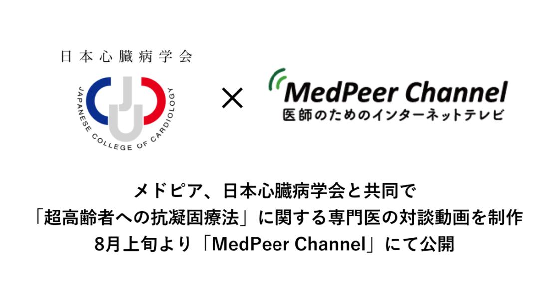 メドピア、日本心臓病学会と共同で「MedPeer Channel」にて公開日本心臓病学会と共同で「超高齢者への抗凝固療法」に関する専門医の対談動画を制作8月上旬より「MedPeer Channel
