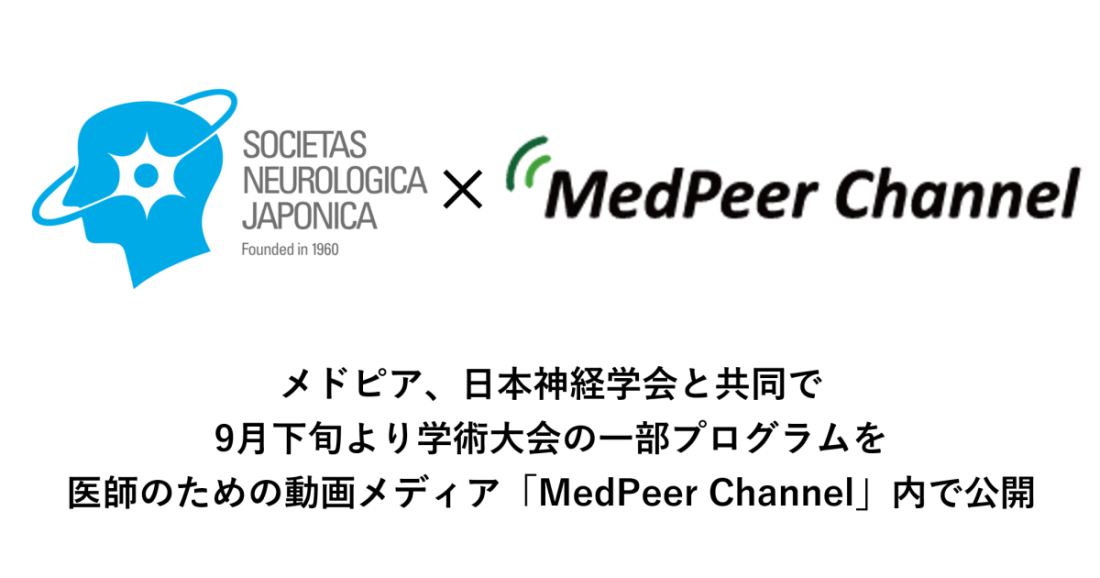メドピア、日本神経学会と共同で9月下旬より学術大会の一部プログラムを医師のための動画メディア「MedPeer Channel」内で公開