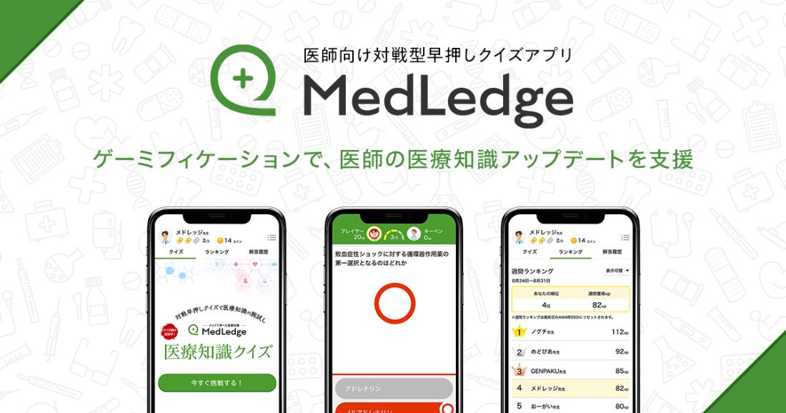 MedLedge