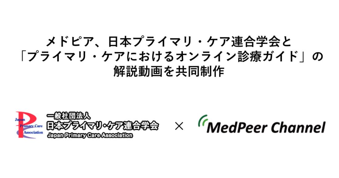 メドピア、日本プライマリ・ケア連合学会と「プライマリ・ケアにおけるオンライン診療ガイド」の解説動画を共同制作