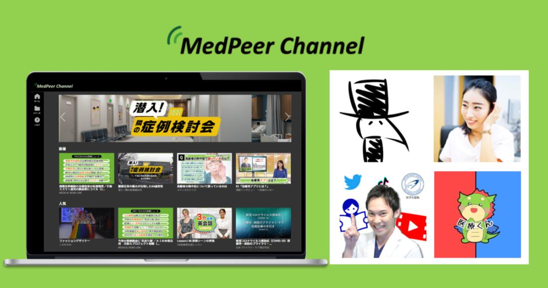 MedPeer_Channel_1100