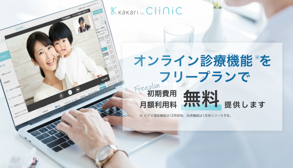 kakariforClinic1124_hp