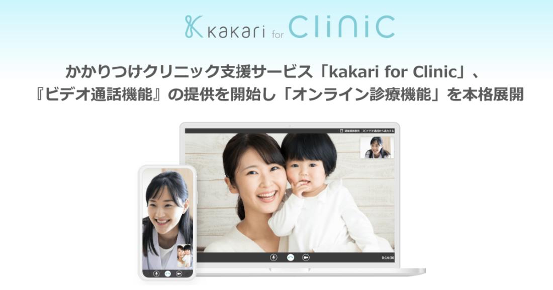 kakari for Clinic_video_kv_1100