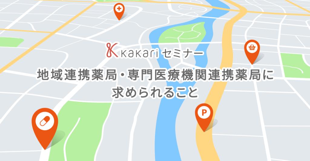 kakari_2021-415