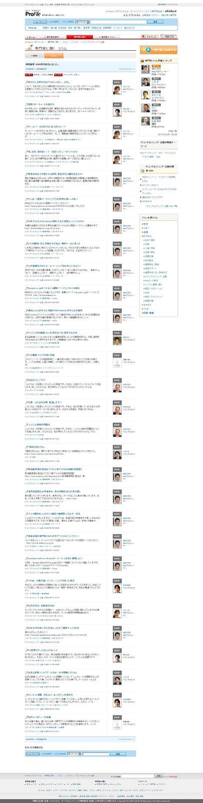 改めまして、新潟ネットビジネス研究会の横田秀珠です