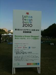 Lohas Design Award