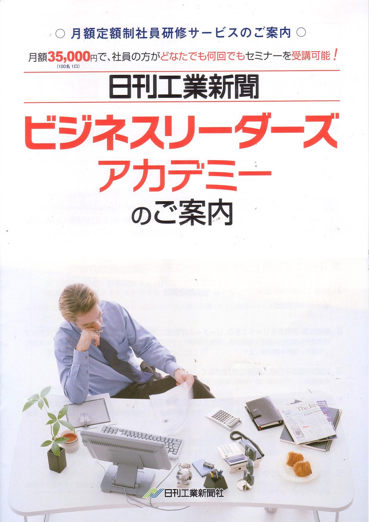 「儲かる会社になれる方法(4)」