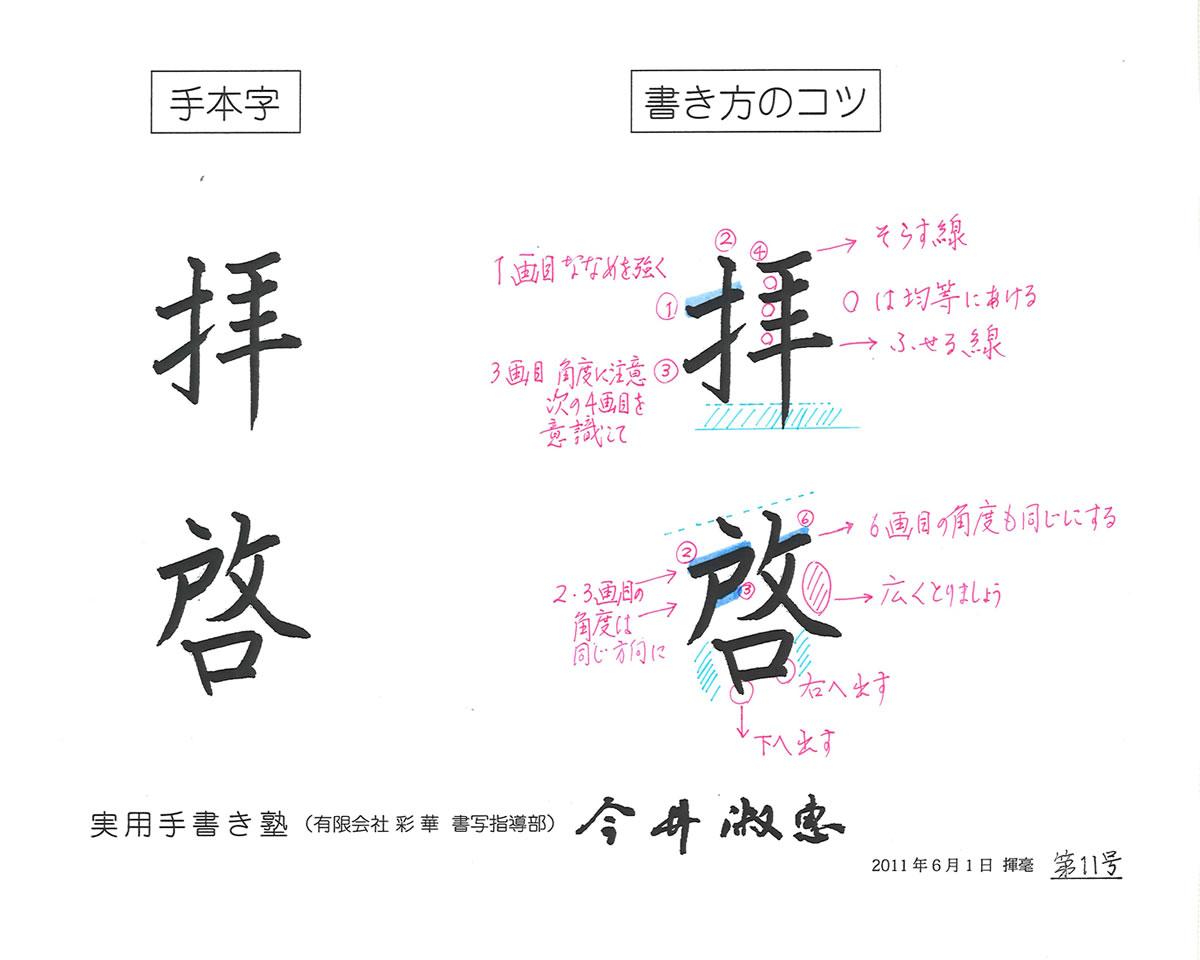 ◆大人のきれい字 書き方情報 (実技編)◆ vol.17