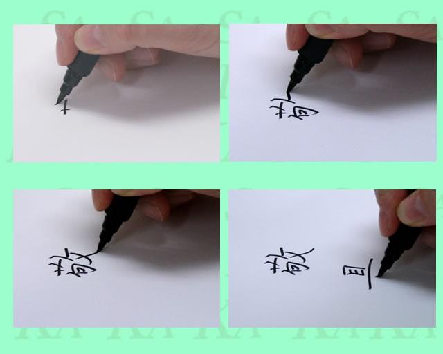 ◆大人のきれい字 書き方情報 (実技編)◆ vol.20