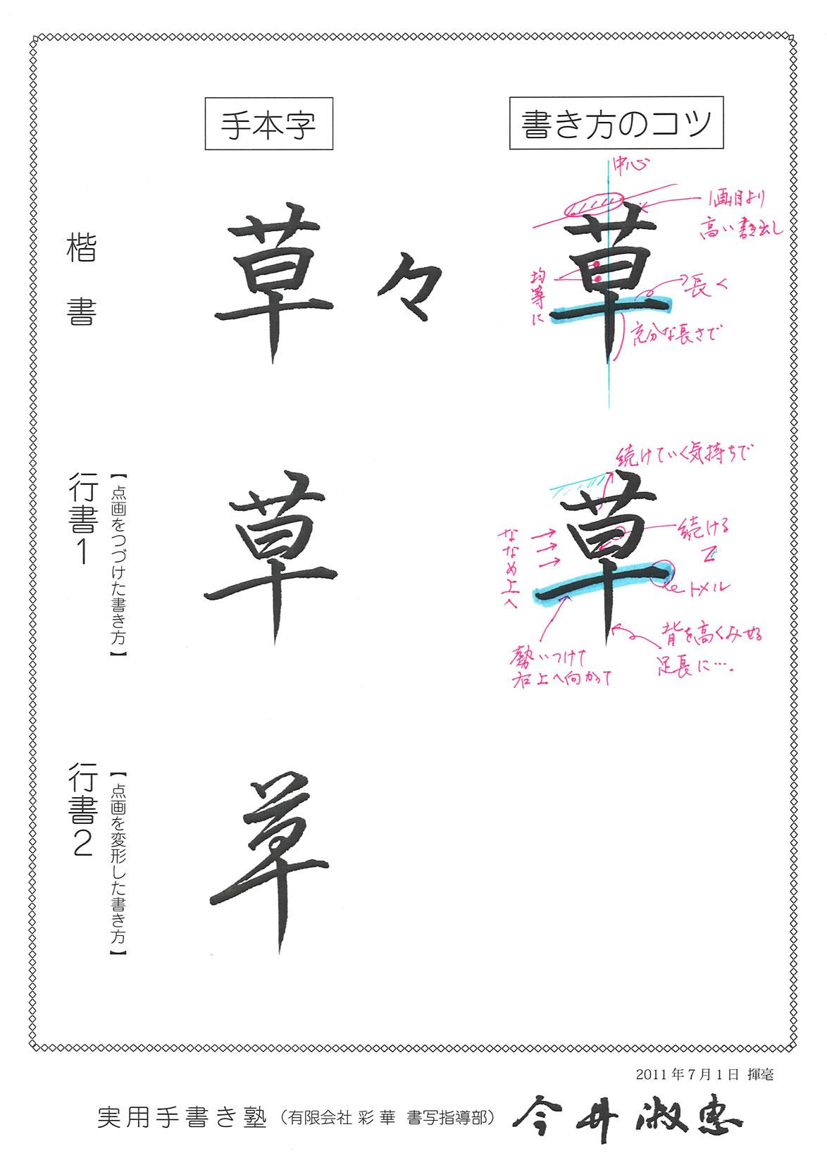 ◆大人のきれい字 書き方情報 (実技編)◆ vol.26