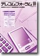 EvernoteとDropboxを併用した情報階層化管理方法