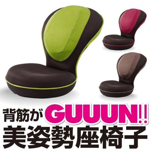 『背筋がGUUUN!美姿勢座椅子』は、とても楽ですよ!