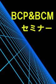 静岡で、BCP&BCMセミナー(勉強会)