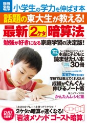 別冊宝島に記事が掲載されました。