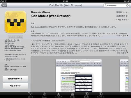 iPadからファイルをアップロードする