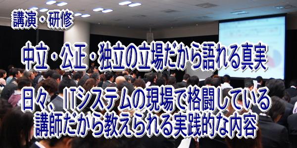 東日本大震災に学ぶ、中小企業のIT災害対策 その4