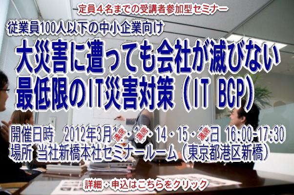 東日本大震災に学ぶ、中小企業のIT災害対策 その5