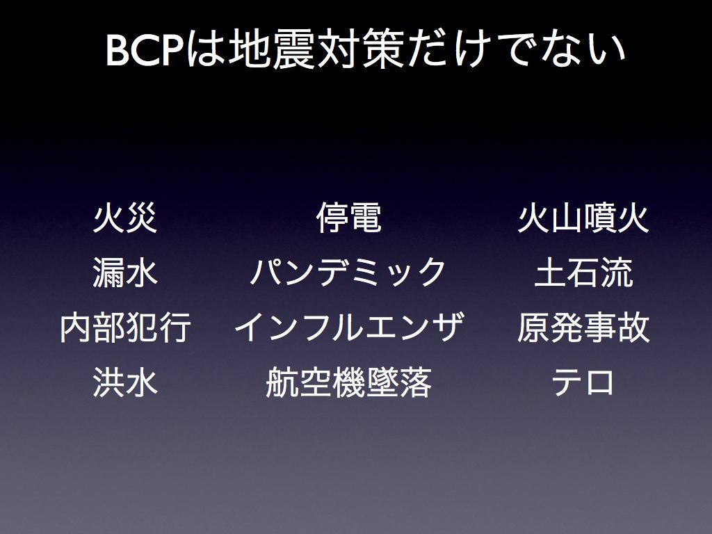 東日本大震災に学ぶ、中小企業のIT災害対策 その8