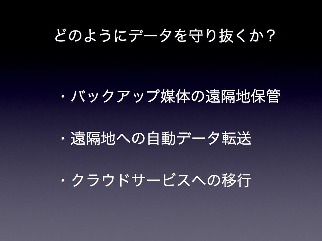 東日本大震災に学ぶ、中小企業のIT災害対策 その9