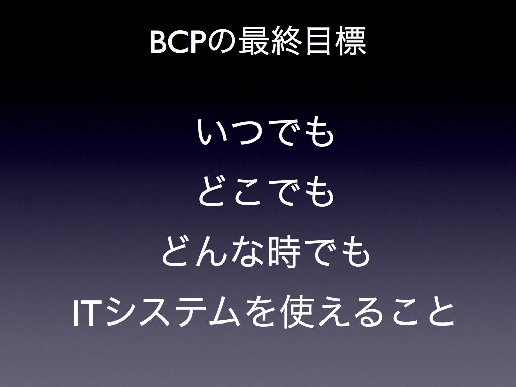東日本大震災に学ぶ、中小企業のIT災害対策 その10