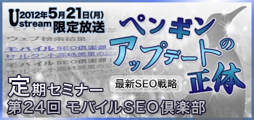 モバイルSEO倶楽部 定期開催セミナー Vol.24