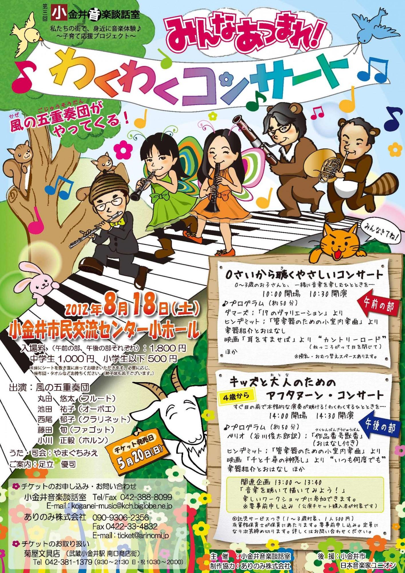 第3回小金井音楽談話室「みんなあつまれ!わくわくコンサート」