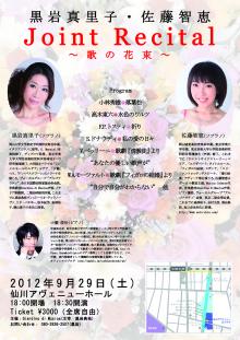 9月29日 仙川アヴェニュー で リサイタルを行います☆