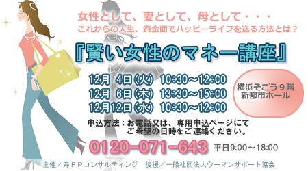 12月4日・6日・12日 セミナーの開催が決定
