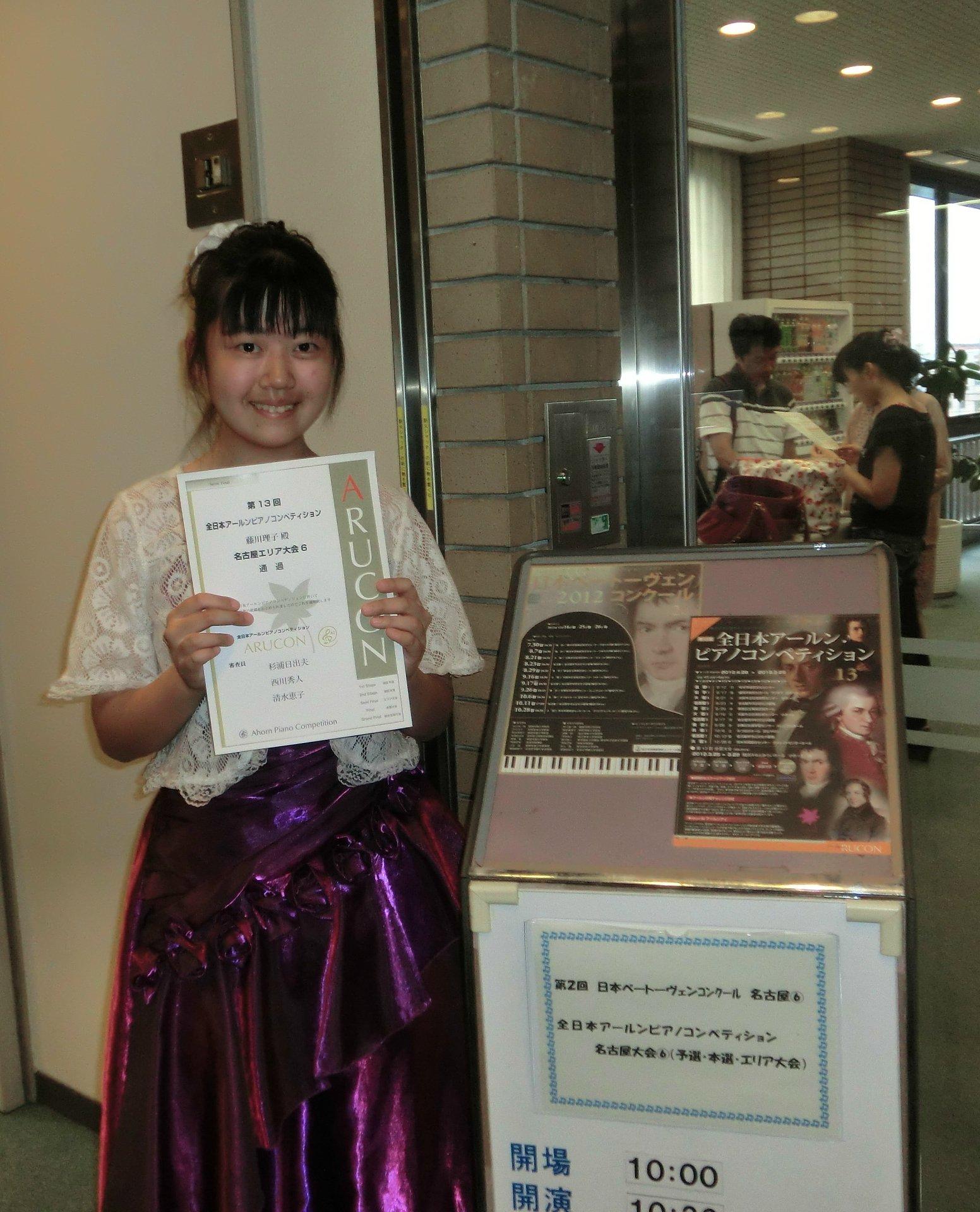 第13回 全日本アールンピアノコンペティション