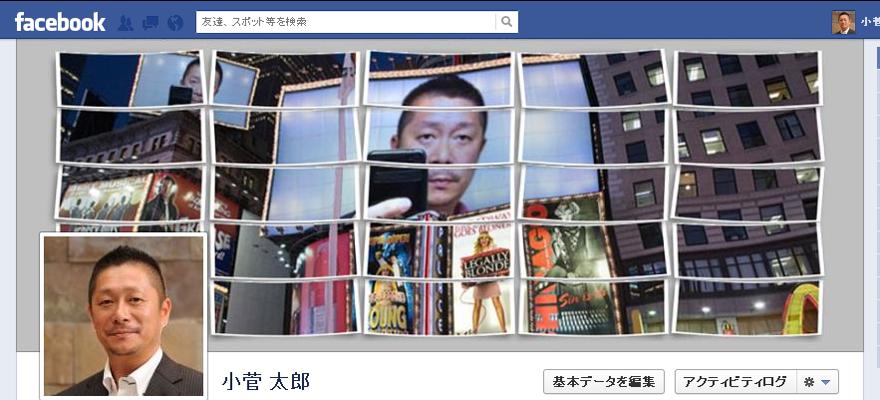 フェイスブックは、スマホ用カバー写真で差をつけろ!