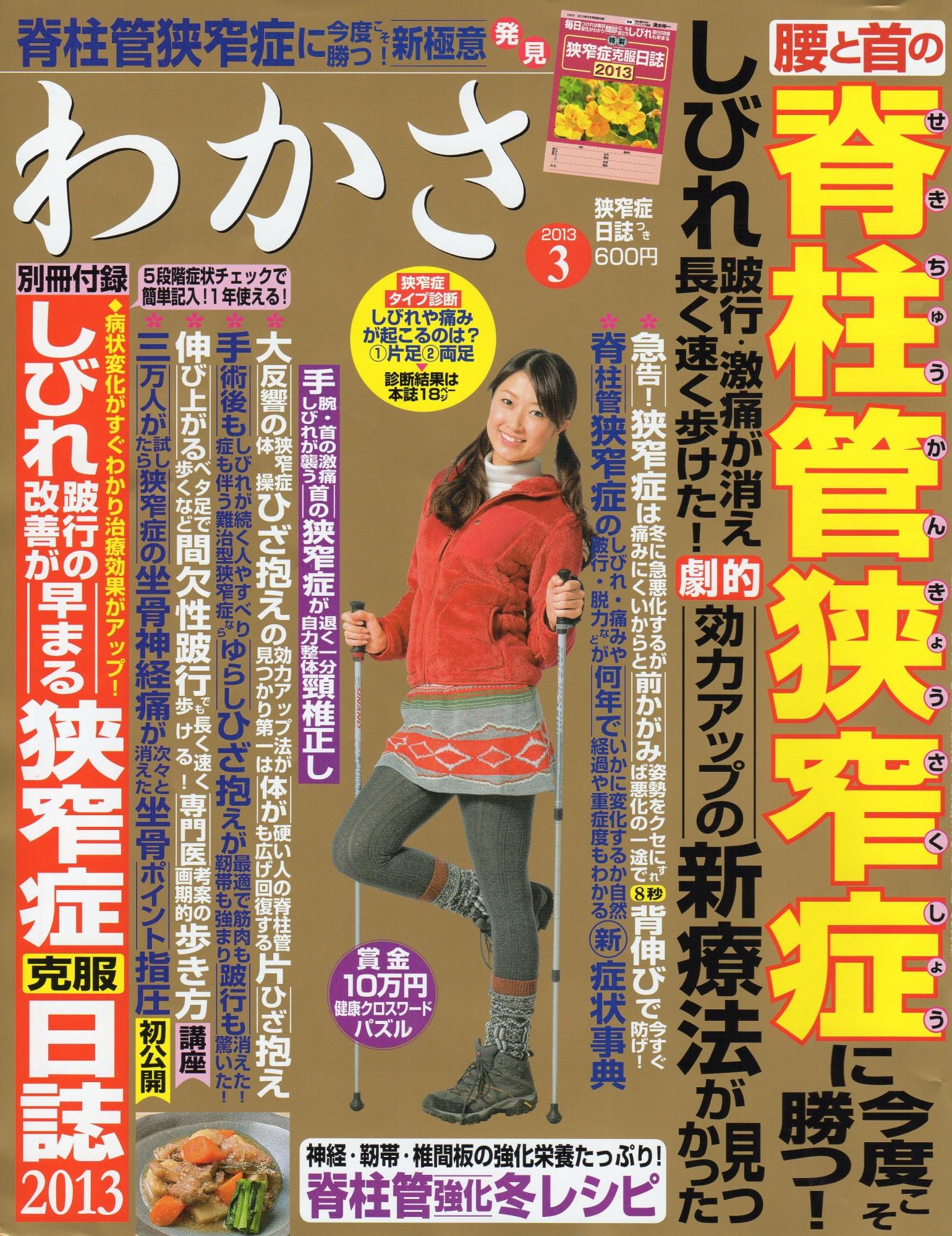 雑誌【わかさ】3月号『脊柱管狭窄症特集』で紹介
