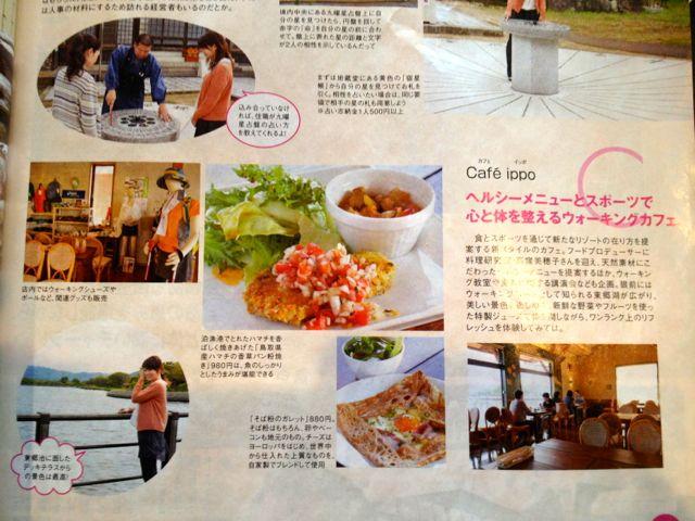 鳥取県・東郷湖畔のCafe ippoに出張中です!
