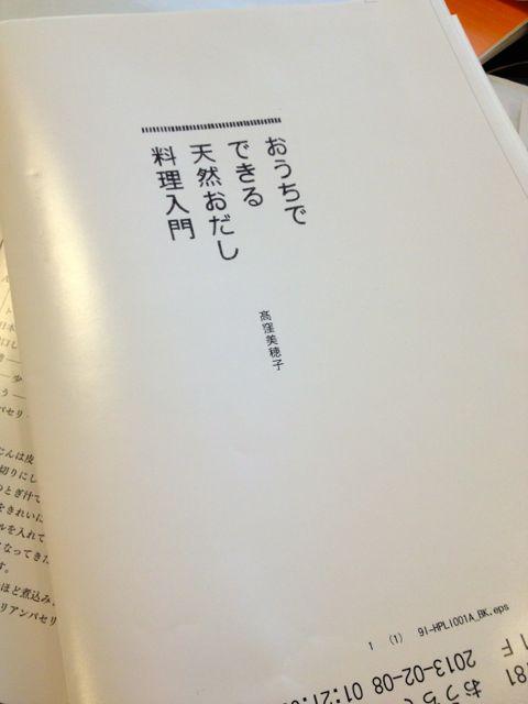 レシピ本「おうちでできる天然おだし料理入門」発売間近!