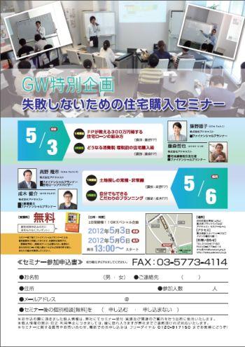 住宅ローンの仕組みを理解し、300万円も得する組み方の秘訣をご紹介!