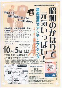 一声・二節・三演技「昭和のかほり」10月5日開催です