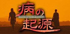 うつ病/病の起源、NHKスペシャル