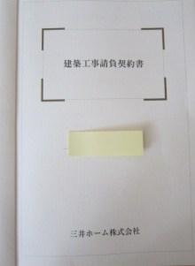 【連休中もご相談OK!】注文住宅の契約前に契約書や設計図書をチェック!