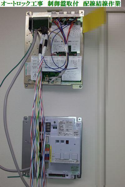 オートロック制御盤取付作業