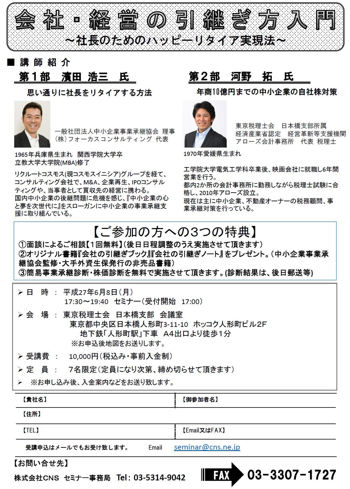 6月8日(月)『会社・経営の引継ぎ方入門』セミナー開催します!!!