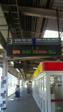 サマーホリデー快速湘南箱根に乗ってきました