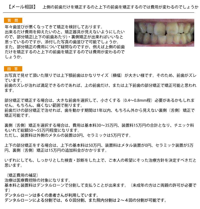 上側の前歯だけを矯正するのと上下の前歯を矯正するのでは費用が変わるのでしょうか
