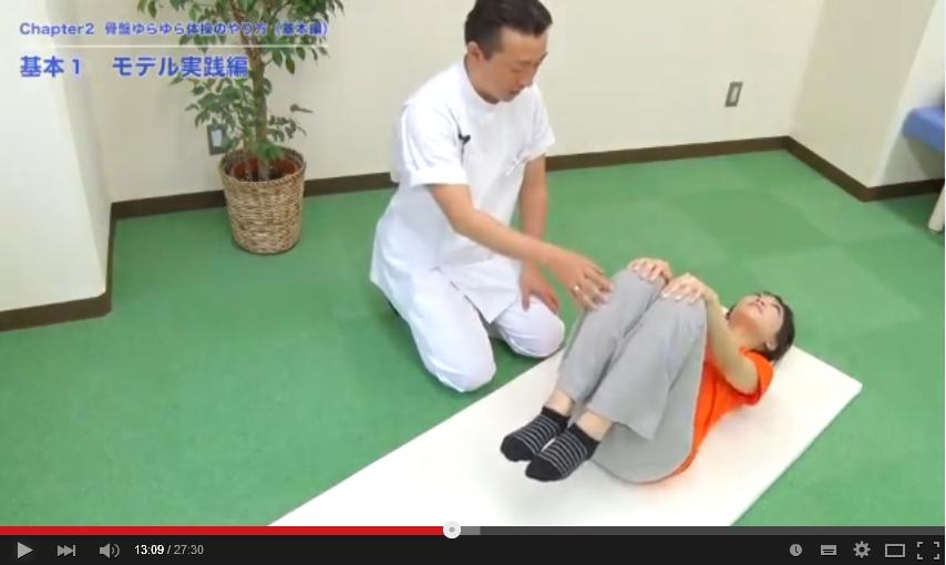 寝たまま、簡単!腰痛体操「骨盤ゆらゆら体操」DVD