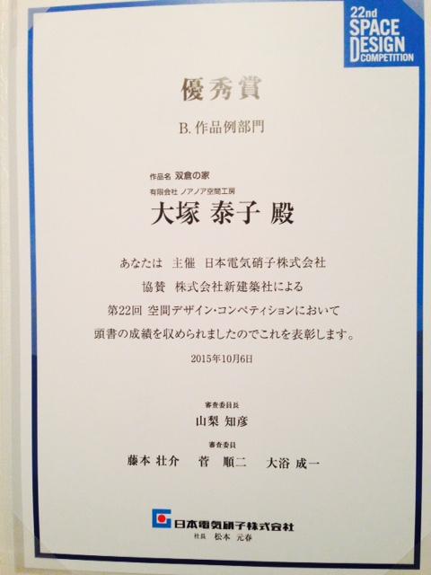 第22回空間デザイン・コンペティション「優秀賞」授賞しました。
