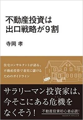 【東京・西新宿で開催】アパート・マンション経営&土地活用 個別相談会 受付中!